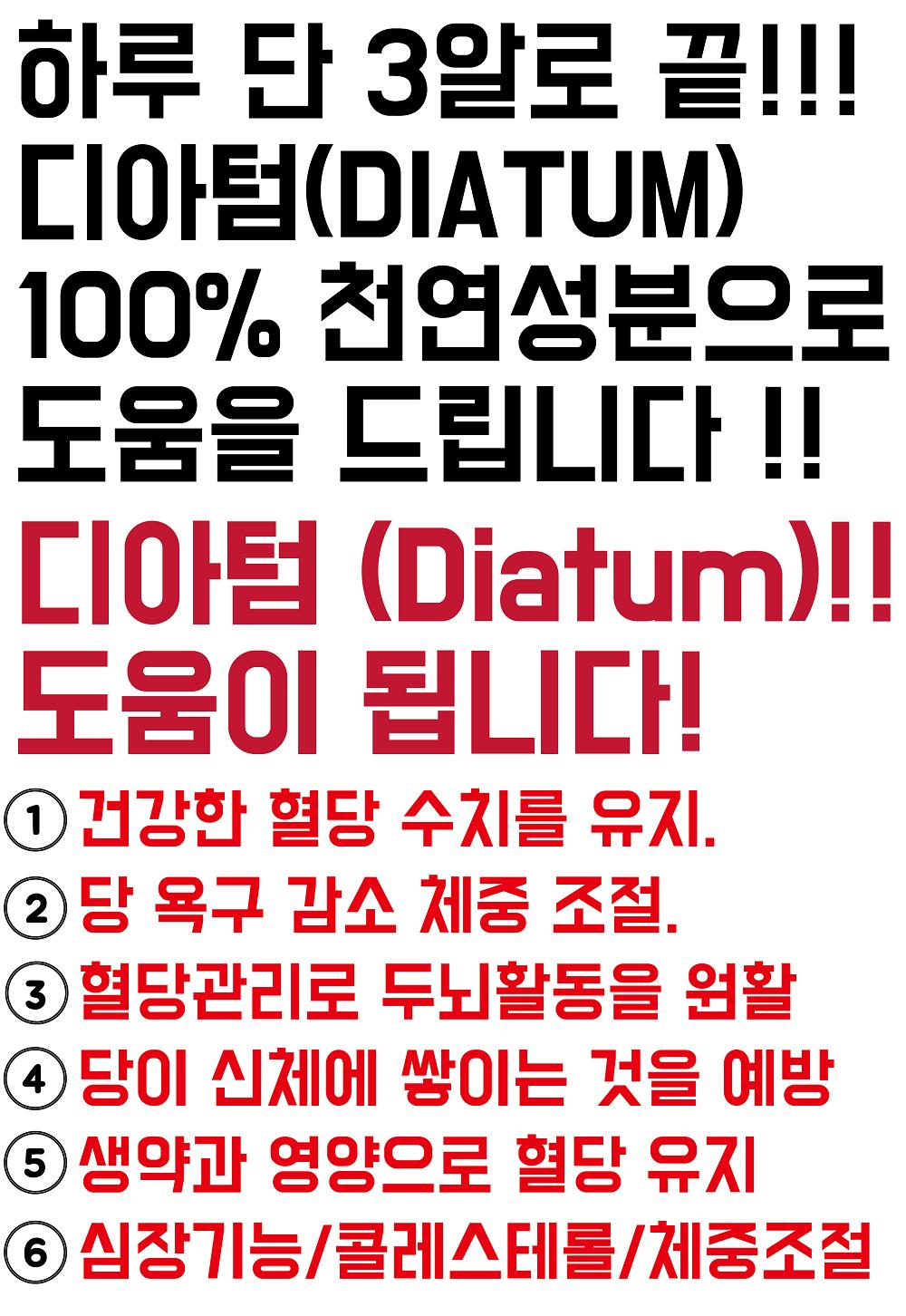 diatum_page2.png