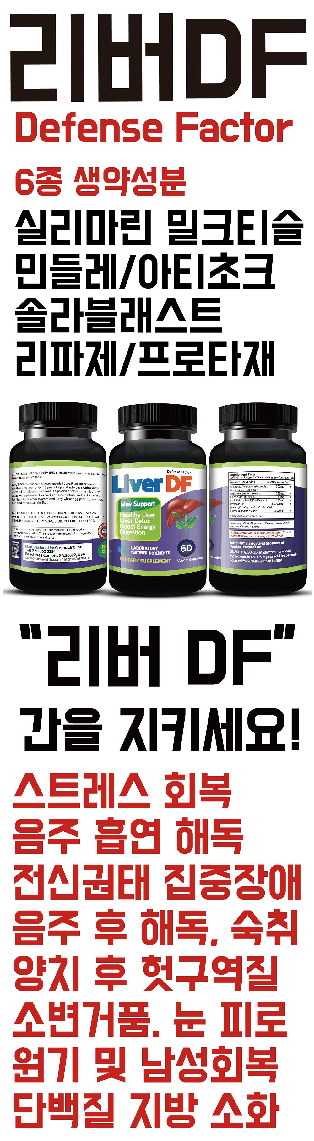LiverDF60 Webpage.1.png